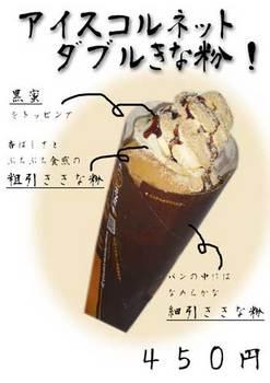 Wきな粉POP.jpg